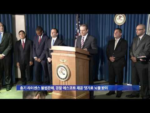 뉴욕시경 고위층 뇌물수수 혐의 체포 6.21.16 KBS America News