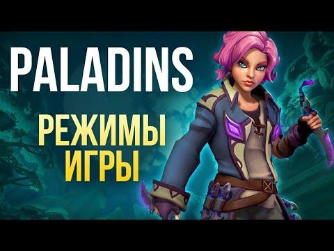 Курс молодого Паладина IV: Режимы игры