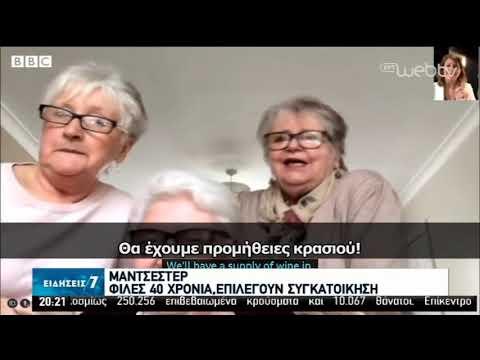 Μετακομίζουν την 40ετή φιλία τους σε… τριπλή καραντίνα | 20/03/2020 | ΕΡΤ