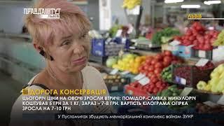 Випуск новин на ПравдаТУТ Львів 12.09.2018