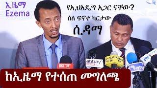 Ethiopia: ሰበር መረጃ | ከኢዜማ የተሰጠ ጋዜጣዊ መግለጫ | EZEMA press | Berhanu Nega