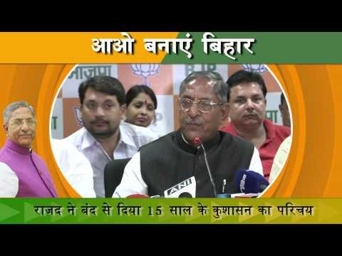 बिहार बंद सत्ता और आतंकराज का गठजोड़ : Nand Kishore Yadav