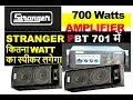 STRANGER PBT 701 में  कितना WATT  का स्पीकर लगेगा SPEAKER LOAD CALCULATION