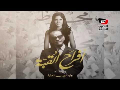 طارق الشناوي عن «أفراح القبة»: منى زكي «نجمة العام»