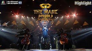 ทำได้เพียง - หน้ากากนางอาย | THE MASK SINGER 3