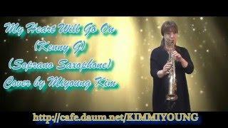 색소폰 연주(saxophone)-My Heart Will Go On(Kenny G)cover by Miyoung Kim(김미영)-영화 타이타닉ost