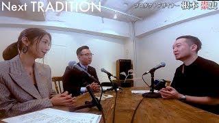 ラジオ「NextTRADITION」#43本編