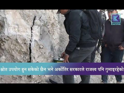 (Kantipur Samachar | नेपालमा हिरा, रुवी, गार्नेट, प्राकृतिक ग्याँस लगायत महत्वपूर्ण खनिजका खानी - Duration: 3 minutes, 2 second...)