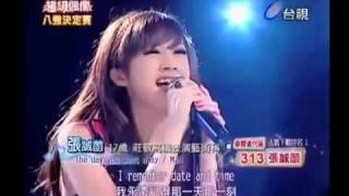 The day you went a away - Hot girl china