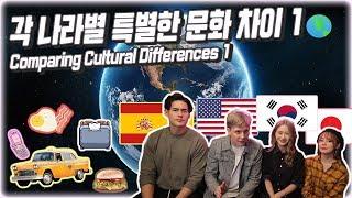 Video 한국 미국 스페인 일본 각 나라별 특별한 문화 차이 Comparing International Cultural Differences 1 MP3, 3GP, MP4, WEBM, AVI, FLV Maret 2019