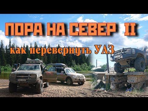 Экспедиция Трансмиссия 2017. Пора на Север, часть 2.