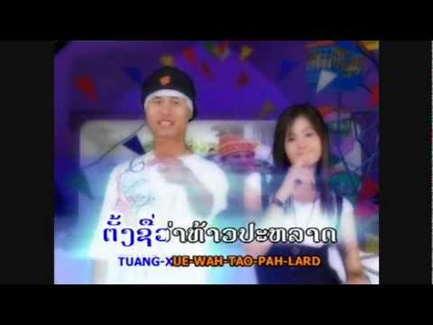 Video LAO POP L-Zone  ບາ້ນເຮົາມີງານ download in MP3, 3GP, MP4, WEBM, AVI, FLV January 2017