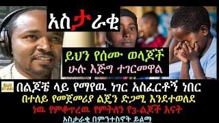 Ethiopia: በልጆቼ ላይ የማየዉ አስፈርቶኝ ነበር በተለይ የመጀመሪያ ልጄን ድጋሚ እንደተወለደ የምቆጥረዉ የምትለን እናት አስታራቂ በምንተስኖት ይልማ