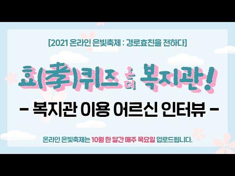 [2021 온라인 은빛축제 : 경로효친을 전하다] 효(孝)퀴즈 온 더 복…