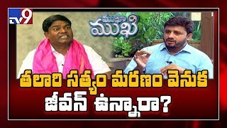 Mukha Mukhi with TRS Jeevan Reddy