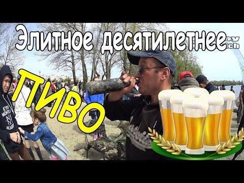 Бог ты мой, КАКОЙ ПИВАСИК ( Сергей Князевич )