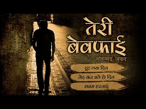 Video Teri Bewafai Heart Touching Hindi Sad Songs by Mohammed Jafar - Musical Maestros download in MP3, 3GP, MP4, WEBM, AVI, FLV January 2017