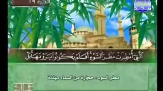 HD الجزء 20 الربعين 1 و 2  : الشيخ   صلاح الهاشم