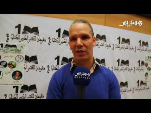 فيديو - اختتام مهرجان القصر الكبير للكتاب