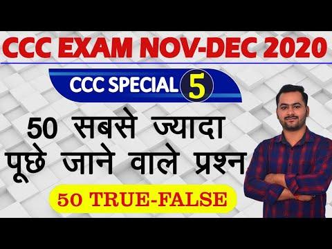 50 Most Important True-False Questions for CCC 2020 Exam Preparation|CCC Exam November-Dec 2020