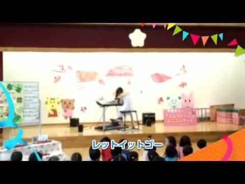 熊本市立古町幼稚園★茶屋桃子★お誕生日コンサート★