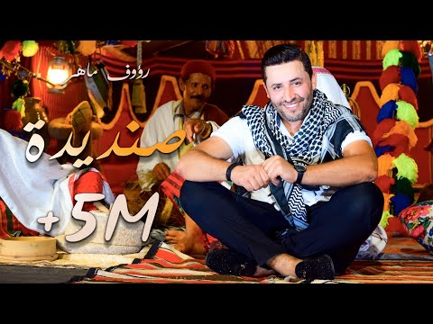 Raouf Maher - Sandida | صنديدة ( Video Clip Official )