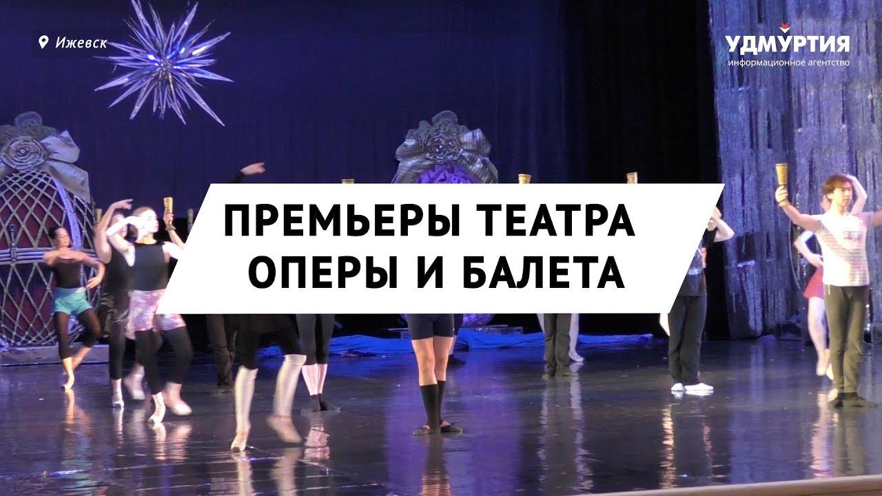 Премьеры 60-го сезона Театра оперы и балета Удмуртии