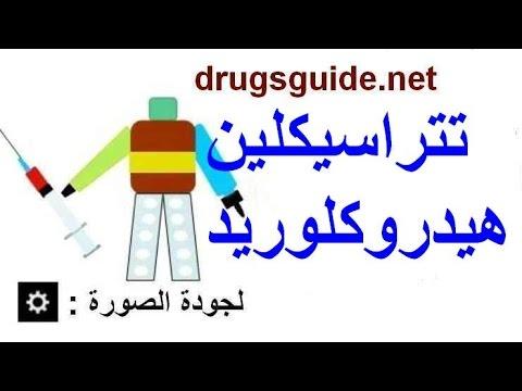 تتراسيكلين هيدروكلوريد  Tetracycline hydrochloride