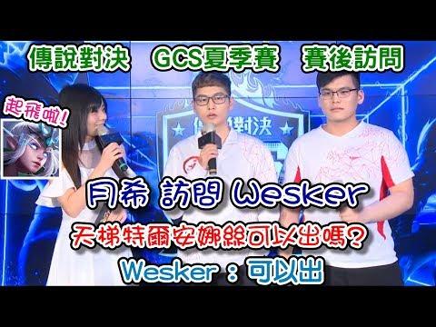 【傳說對決】GCS賽後訪問 HKA wesker EZ 特爾安娜絲能出嗎? wesker:可以 主持人月希