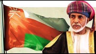 حقائق لا تعرفها عن سلطنة عمان - الدوله التى لا تعادى احد
