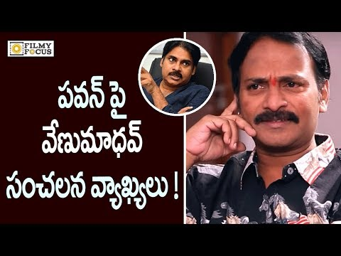 Venu Madhav Shocking Comments on Pawan Kalyan