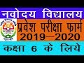 Navodaya vidyalaya admission of class VI Session 2019-20
