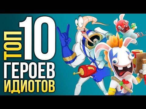 ТОП-10 игровых ГЕРОЕВ-ИДИОТОВ