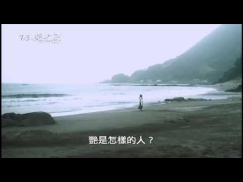情慾愛情電影《艷之夜》!
