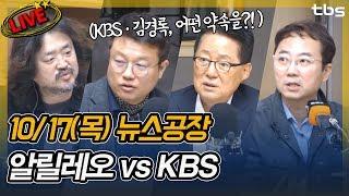 [10/17]박지원,양지열,장용진,신장식,김주영│김어준의 뉴스공장