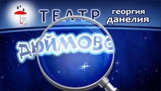 """Театр Георгия Данелия. Премьера мюзикла """"Дюймовочка""""."""