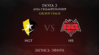 HR vs HGT, game 1