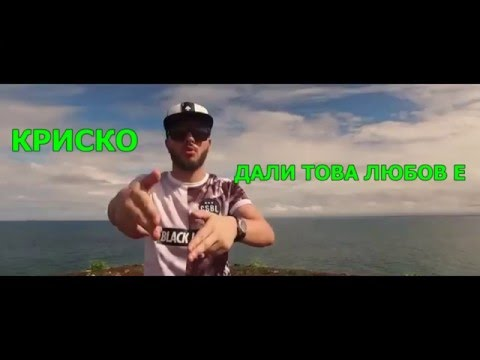 Krisko - Dali Tova Lubov E / Криско - Дали това любов е
