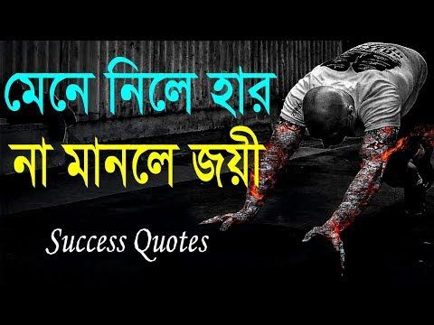 মেনে নিলে হেরে যাবেন, জেদ করলে জয়ী হবেন  Success Motivational Quotes in Bangla