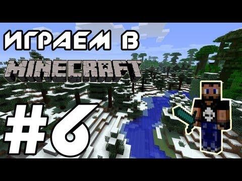 Играем в Minecraft - Серия 6 (АЛМАЗЫ!!!!!1)