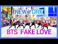 Download Lagu [KPOP IN PUBLIC | NY Times Square] 👉Multi View👈 BTS (방탄소년단) - Fake Love Dance Cover 뉴욕 타임스퀘어 Mp3 Free