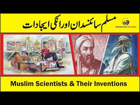 The Muslim Scientists And Their Inventions   History of The Muslim Scientists Urdu/Hindi