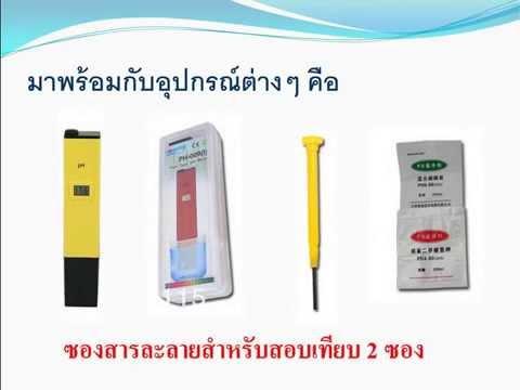 เครื่องวัดกรด ด่าง pH วัดด่าง วัดกรด