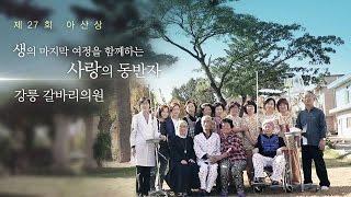 [제 27회 아산상] 생의 마지막 여정을 함께하는 사랑의 동반자, 강릉 갈바리의원 미리보기