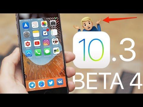 НОВЫЕ ФИШКИ iOS 10.3 BETA 4? НЕ СОВСЕМ..
