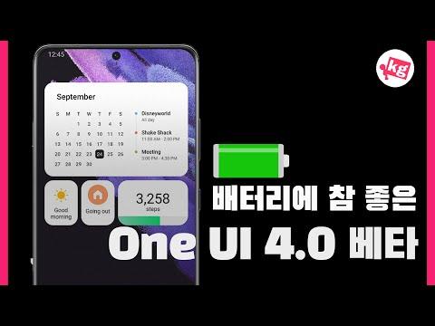배터리에 참 좋은🔋원 UI 4.0 베타 둘러보기 [4K]
