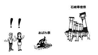 日本遺産 能登のキリコ祭り