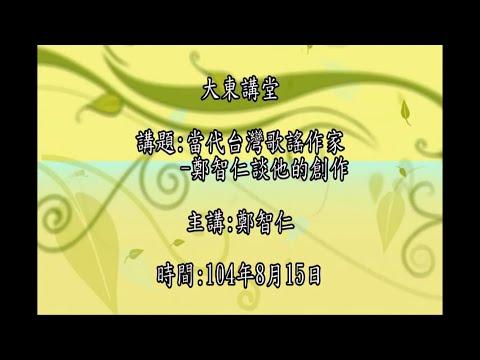 20150815 大東講堂 鄭智仁 當代台灣歌謠作家 鄭智仁談他的創作