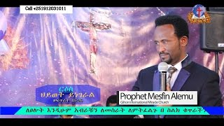 Download Lagu #011 prophet Mesfin Alemu Teaching Deliverance and Prophecy Time. Gihon Int. Church Mp3