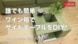 サイドテーブル×超簡単DIY|カリモクソファにマッチしてやばい!